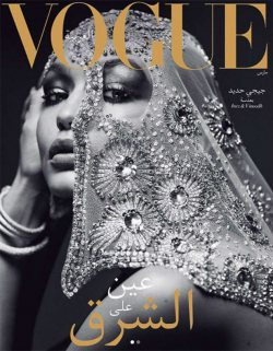 Gigi Hadid For Vogue Arabia