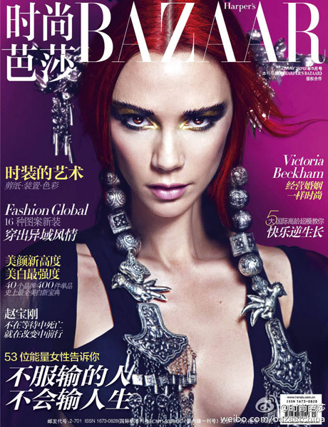 Victoria Beckham Bazaar China May 2012